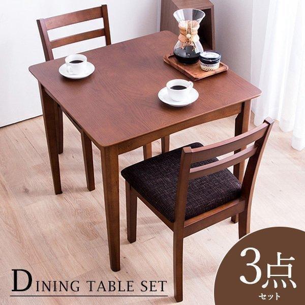 ダイニングテーブル3点セット 幅75cm 正方形 ダイニングチェア2脚