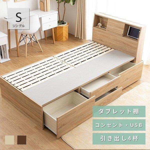 ベッドシングルベッド収納付きベッドフレームシングルベットコンセント付きUSBポート付き引き出し付きタブレット棚(D)