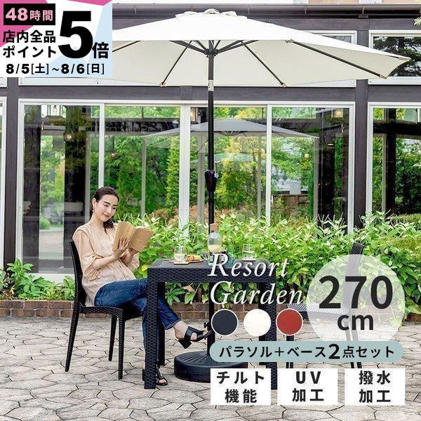 パラソルセット パラソルベースセット 270cm ガーデンパラソル セット パラソル+ベース セット販売 パラソルセット ガーデン (A)