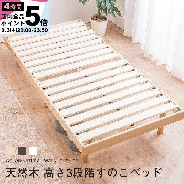 ベッド シングルベッド すのこベッド ベッドフレーム 天然木パイン無垢 高さ3段階 安い(A) fi-mint
