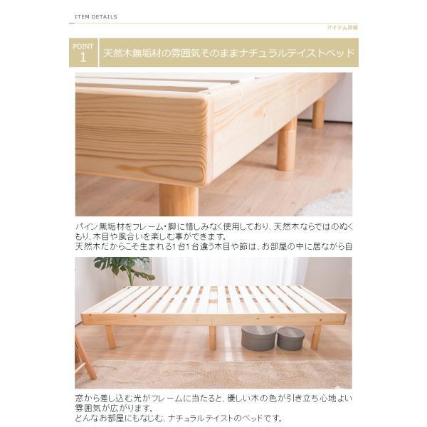 ベッド シングルベッド すのこベッド ベッドフレーム 天然木パイン無垢 高さ3段階 安い(A) fi-mint 04