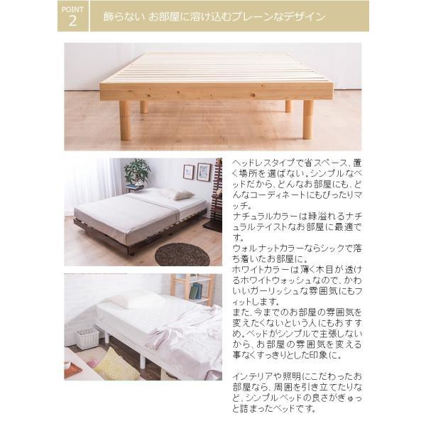 ベッド シングルベッド すのこベッド ベッドフレーム 天然木パイン無垢 高さ3段階 安い(A) fi-mint 05