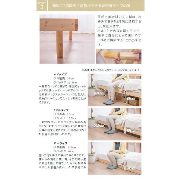 ベッド シングルベッド すのこベッド ベッドフレーム 天然木パイン無垢 高さ3段階 安い(A) fi-mint 06