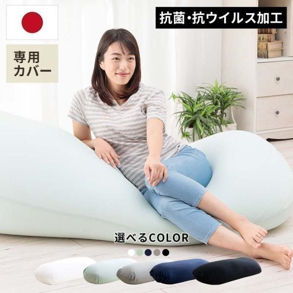 ビーズクッション カバー ビーズ 日本製 国産 クッション チェア 寝具 くっしょん 特大 大 大きい ジャンボ おしゃれ 洗える 専用カバー(A)