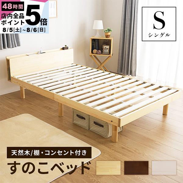 ベッドすのこベッドシングルベッド2口コンセント付き高さ3段階天然木パイン無垢安い(A)