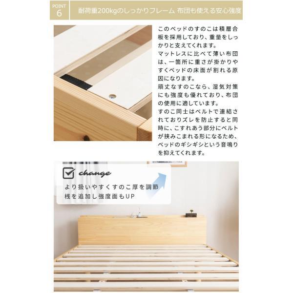 ベッド すのこベッド シングルベッド 2口コンセント付き 高さ3段階 天然木パイン無垢 安い(A)|fi-mint|12