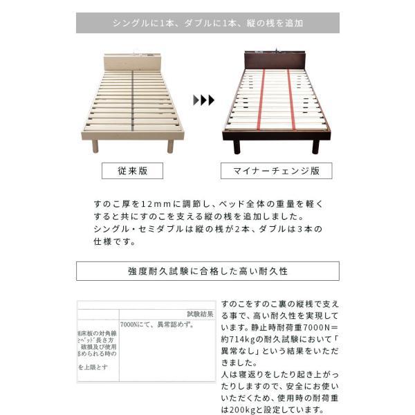 ベッド すのこベッド シングルベッド 2口コンセント付き 高さ3段階 天然木パイン無垢 安い(A)|fi-mint|13
