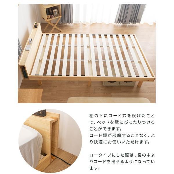 ベッド すのこベッド シングルベッド 2口コンセント付き 高さ3段階 天然木パイン無垢 安い(A)|fi-mint|17