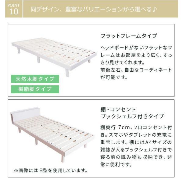 ベッド すのこベッド シングルベッド 2口コンセント付き 高さ3段階 天然木パイン無垢 安い(A)|fi-mint|19
