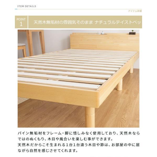 ベッド すのこベッド シングルベッド 2口コンセント付き 高さ3段階 天然木パイン無垢 安い(A)|fi-mint|04