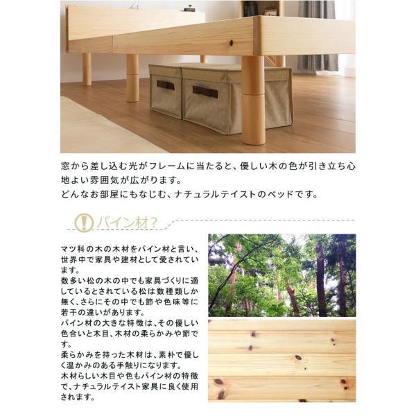 ベッド すのこベッド シングルベッド 2口コンセント付き 高さ3段階 天然木パイン無垢 安い(A)|fi-mint|05
