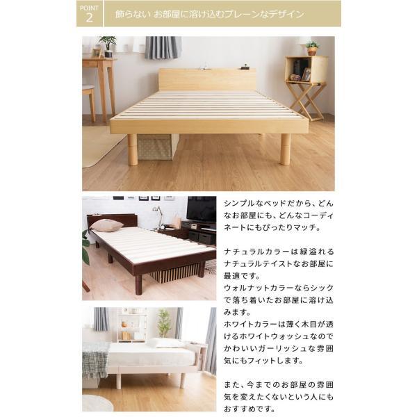 ベッド すのこベッド シングルベッド 2口コンセント付き 高さ3段階 天然木パイン無垢 安い(A)|fi-mint|06