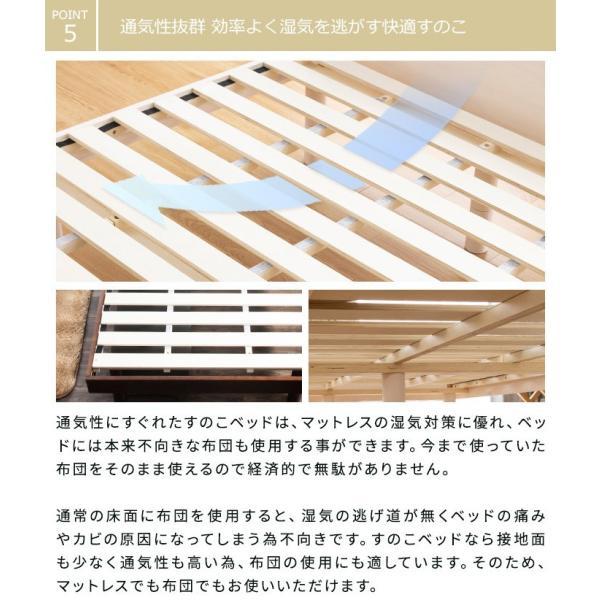 ベッド すのこベッド シングルベッド 2口コンセント付き 高さ3段階 天然木パイン無垢 安い(A)|fi-mint|10