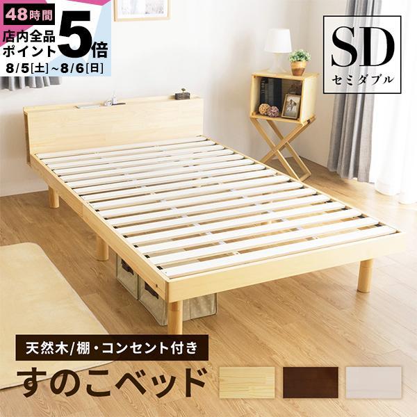 ベッドすのこベッドセミダブルベッド2口コンセント付き高さ3段階天然木パイン無垢安い(A)