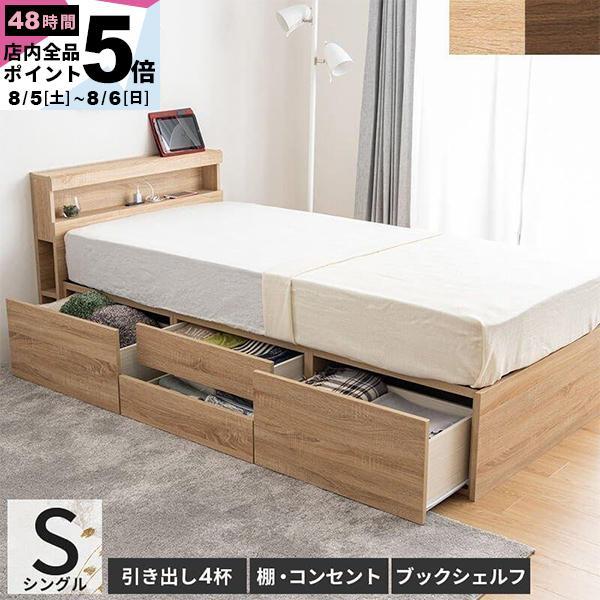 ベッドシングルベッド収納付きベッドフレームシングルベットコンセント付きブックシェルフ引き出し付き宮付き宮棚(D)