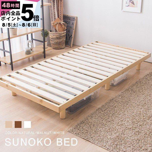 すのこベッドシングル敷布団頑丈シンプルベッド天然木フレーム高さ2段階脚高さ調節シングルベッド(A)
