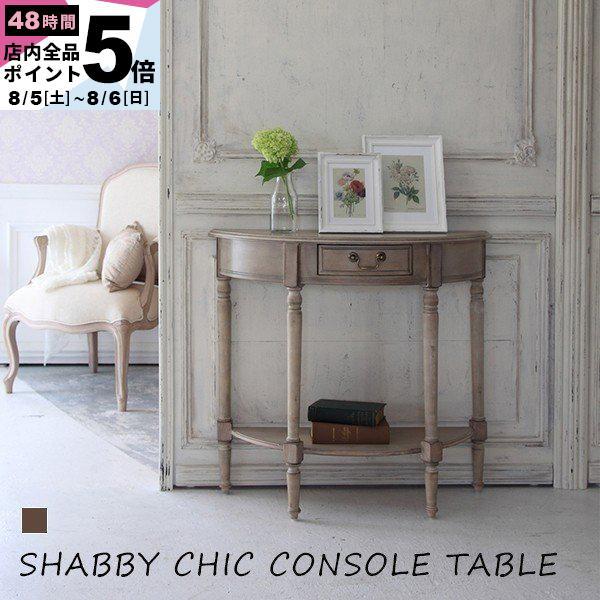 ラウンドコンソールテーブル 木製テーブル アンティーク シャビーシック 椅子 チェア ホワイト ナチュラル 木製 ウッド クラシック 姫 (小型)|fi-mint