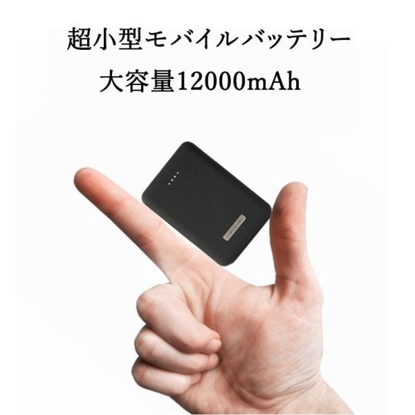 モバイルバッテリー 12000mAh 最小型最軽量 大容量 携帯充電器 急速充電 持ち運び コンパクト 2.1A出力 搭載iPad/Galaxyなど多機種対応 PSE認証 fi-store