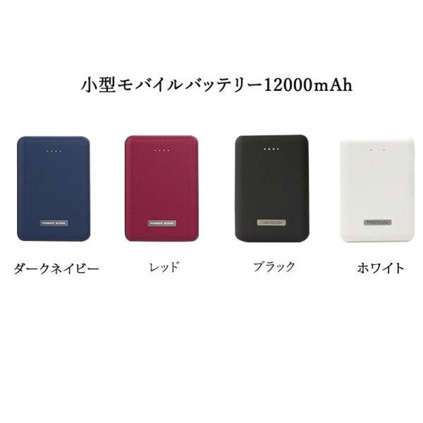 モバイルバッテリー 12000mAh 最小型最軽量 大容量 携帯充電器 急速充電 持ち運び コンパクト 2.1A出力 搭載iPad/Galaxyなど多機種対応 PSE認証 fi-store 07