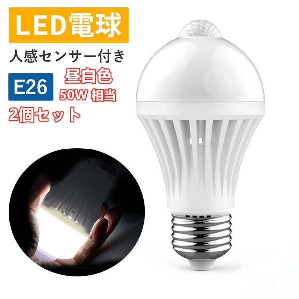 LED電球 2個セット人感センサー付き 防犯 E26 人感センサー電球 自動点灯 消灯 昼白色 広配光タイプ 室内センサーライト 防犯夜灯 自動点灯/消