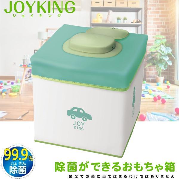 おもちゃ箱JOYKINGジョイキング除菌BOXボックスシャイン複数セット販売あり
