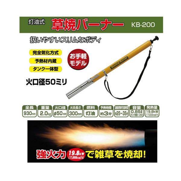 新富士バーナー Kusayaki(草焼きバーナー) KB-200 灯油式 火口径50mm 全長930mm 除草 殺虫 焼却 芝焼|ficst|02