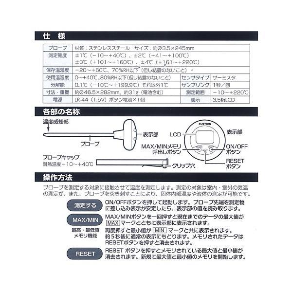 【数量限定セール】エンペックス (EMPEX) 防滴デジタル温度計 T字ペン型 CD-9020[温度計 ロング 地温計 棒状]|ficst|04