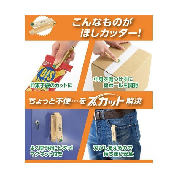 ホクエツ 肥料袋カッター スカット SC-1 ficst 02
