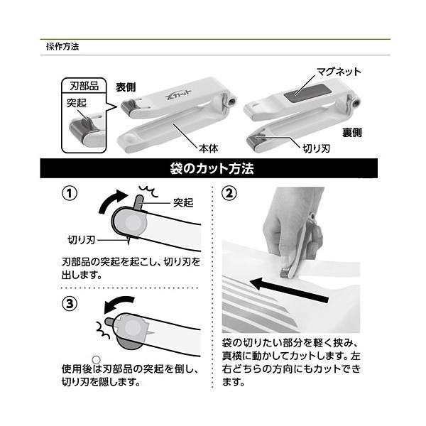ホクエツ 肥料袋カッター スカット SC-1 ficst 03