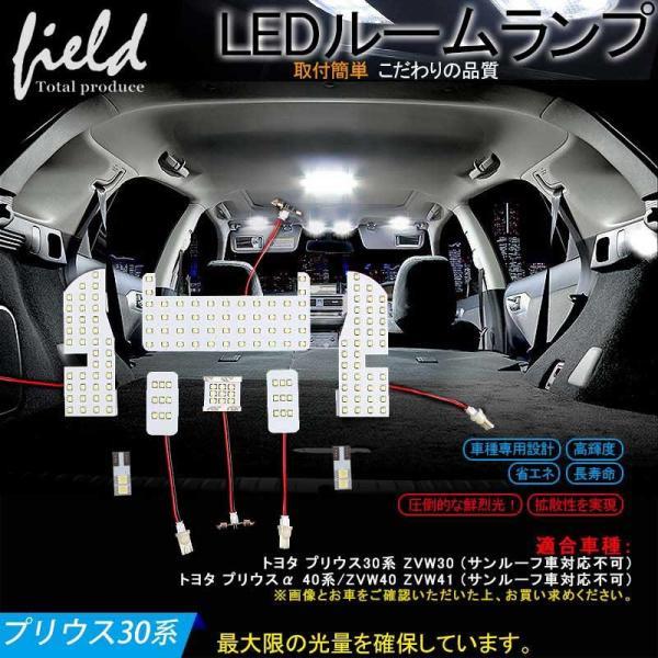 プリウス 30系 プリウスα 40系 ルームランプ LED 8点セット 純白色 ルーム球 交換専用工具付き 専用設計 5050 3チップSMD ホワイト 白 LEDランプ field-ag