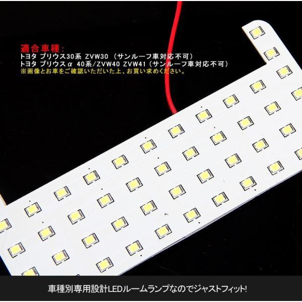 プリウス 30系 プリウスα 40系 ルームランプ LED 8点セット 純白色 ルーム球 交換専用工具付き 専用設計 5050 3チップSMD ホワイト 白 LEDランプ field-ag 04