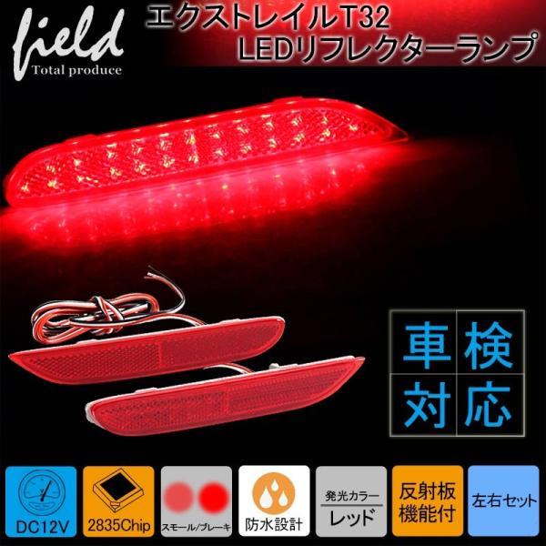 日産 エクストレイル T32 LEDリフレクター LED ブレーキランプ LED リフレクターランプ スモール/ブレーキ連動 リフレクター Nissan X-TRAIL|field-ag