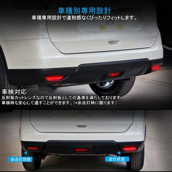 日産 エクストレイル T32 LEDリフレクター LED ブレーキランプ LED リフレクターランプ スモール/ブレーキ連動 リフレクター Nissan X-TRAIL|field-ag|04