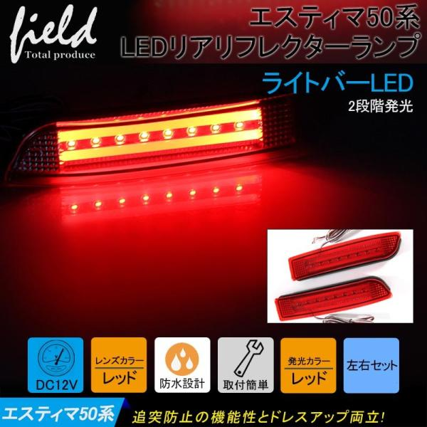 トヨタ エスティマ50系 LEDリフレクターランプ レッドレンズ 左右セット LEDバー スモール/ブレーキ連動 リフレクター アルファード10系/20系など|field-ag