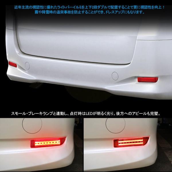 トヨタ エスティマ50系 LEDリフレクターランプ レッドレンズ 左右セット LEDバー スモール/ブレーキ連動 リフレクター アルファード10系/20系など|field-ag|05