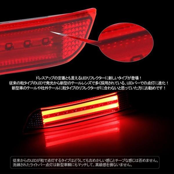 トヨタ エスティマ50系 LEDリフレクターランプ レッドレンズ 左右セット LEDバー スモール/ブレーキ連動 リフレクター アルファード10系/20系など|field-ag|06
