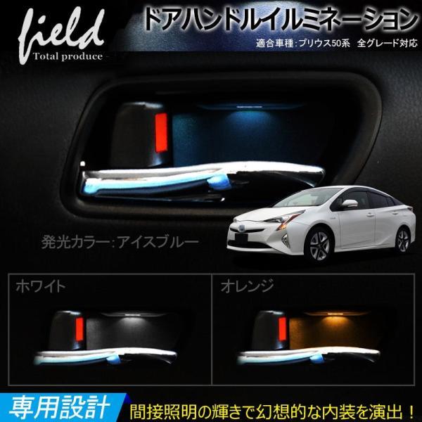 トヨタ プリウス 50系 ドアハンドル LED増設キット インナー ドアハンドル LEDイルミネーション  PHV ZVW52 対応 ハンドルカバー アイスブルー 青|field-ag