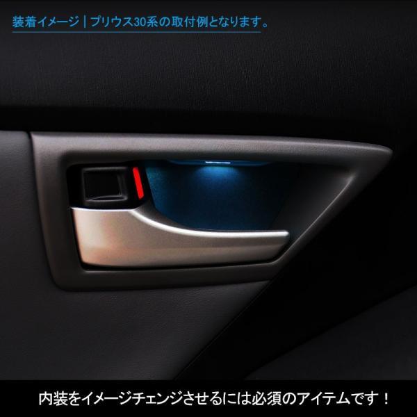 トヨタ プリウス 50系 ドアハンドル LED増設キット インナー ドアハンドル LEDイルミネーション  PHV ZVW52 対応 ハンドルカバー アイスブルー 青|field-ag|04