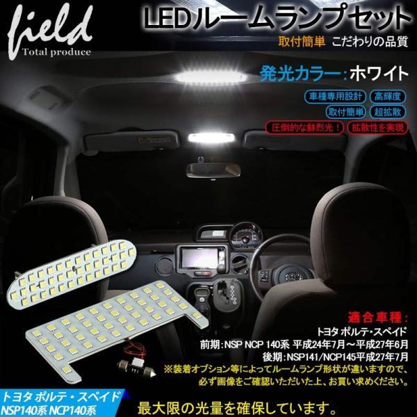 トヨタ ポルテ/スペイド 140系 LED ルームランプ 純白色 ルーム球 交換専用工具付き 専用設計 |field-ag