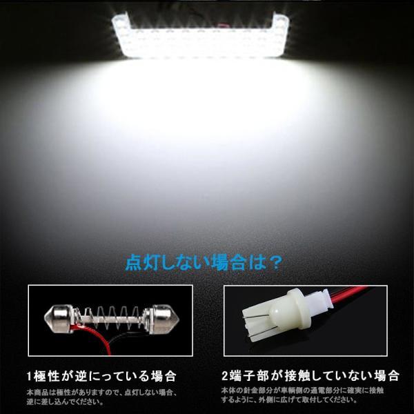 トヨタ ポルテ/スペイド 140系 LED ルームランプ 純白色 ルーム球 交換専用工具付き 専用設計 |field-ag|03
