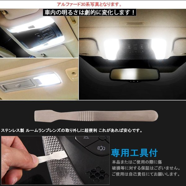 トヨタ ポルテ/スペイド 140系 LED ルームランプ 純白色 ルーム球 交換専用工具付き 専用設計 |field-ag|05