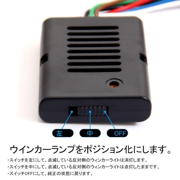 車検対応/超小型 ウインカーポジション キット LEDバルブ対応 調光機能付き 12V車 全車種対応 ウイポジ|field-ag|03