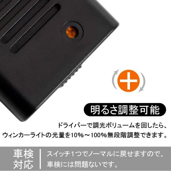 車検対応/超小型 ウインカーポジション キット LEDバルブ対応 調光機能付き 12V車 全車種対応 ウイポジ|field-ag|04