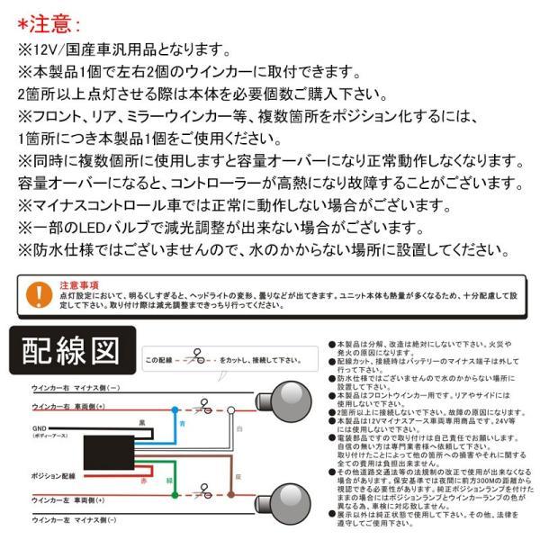 車検対応/超小型 ウインカーポジション キット LEDバルブ対応 調光機能付き 12V車 全車種対応 ウイポジ|field-ag|05