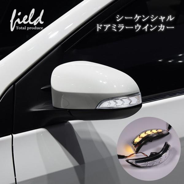トヨタ アクア NHP10系 カローラ カムリ ヴィッツ ドアミラーウインカー シーケンシャル ドレスアップ 流れるアンバー発光 工具付き 取付簡単 純正交換|field-ag