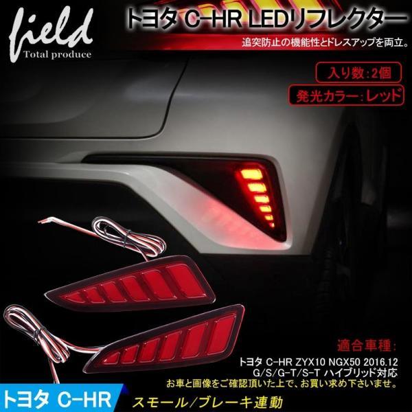C-HR CHR LEDリフレクター ランプ G/S/G-T/S-T トヨタ 左右set スモール&ブレーキ連動 追突防止 リア ガーニッシュ ドレスアップ|field-ag