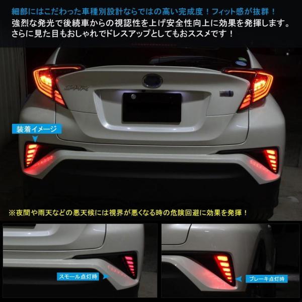 C-HR CHR LEDリフレクター ランプ G/S/G-T/S-T トヨタ 左右set スモール&ブレーキ連動 追突防止 リア ガーニッシュ ドレスアップ|field-ag|04