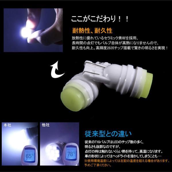 長寿命 高品質 T10/T15/T16 LEDバルブ 面発光 セラミック素材 2個 ポジションランプ 車幅灯 マップランプ ホワイト 2835チップ ウェッジ ナンバー灯|field-ag|07