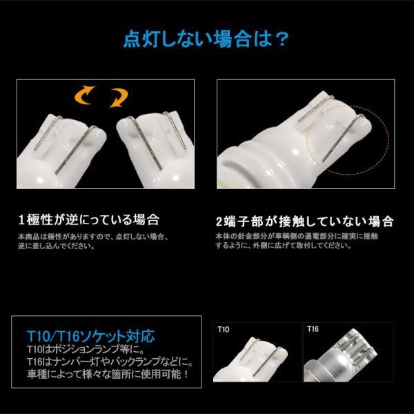 長寿命 高品質 T10/T15/T16 LEDバルブ 面発光 セラミック素材 2個 ポジションランプ 車幅灯 マップランプ ホワイト 2835チップ ウェッジ ナンバー灯|field-ag|08