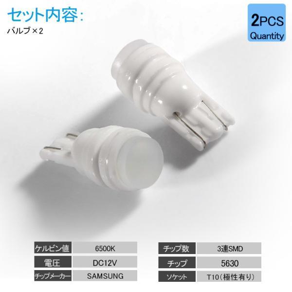 長寿命 高品質 T10/T15/T16 LEDバルブ 面発光 セラミック素材 2個 ライセンスランプ マップランプ ホワイト 5630チップ ナンバー灯|field-ag|02